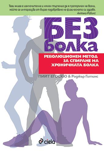 Bez_bolka