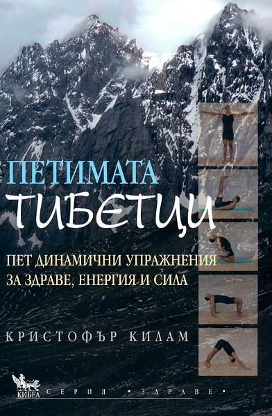 Petimata_tibetci